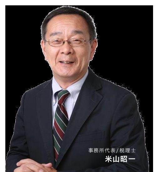 米山昭一税理士